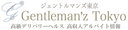 風俗求人 日払い高収入 アルバイト | 風俗求人情報 エステ バイト 池袋 品川 銀座 ジェントルマンズ東京